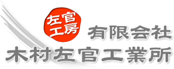木村左官工業所は、明治初年に創業したぬり壁、壁(内壁・外壁・漆喰・土壁)の左官職人です。